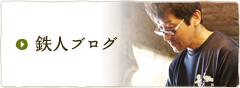 鉄人ブログ